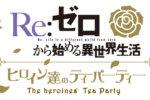 <Re:ゼロから始める異世界生活 ヒロイン達のティーパーティー> 開催決定!